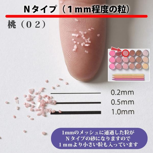 カラーサンド  Nタイプ 粗粒(1mm位) 20g お好きな色を1色 #日本製 #デコレーションサンド 飾り砂|sunsins|04