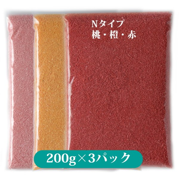カラーサンド #日本製 #デコレーションサンド Nタイプ(1mm粒) 人気の3色セット 赤・橙・桃 200g|sunsins