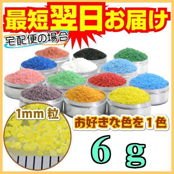 カラーサンド Nタイプ 粗粒(1mm位) 6g #日本製 #デコレーションサンド |sunsins