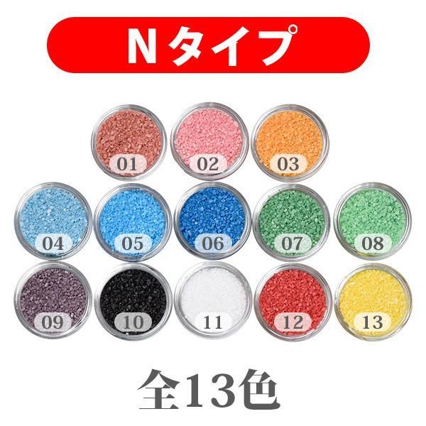 カラーサンド Nタイプ 粗粒(1mm位) 6g #日本製 #デコレーションサンド |sunsins|02