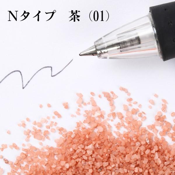 カラーサンド Nタイプ 粗粒(1mm位) 6g #日本製 #デコレーションサンド |sunsins|17
