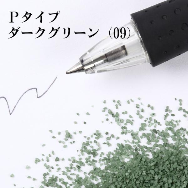 カラーサンド 日本製 デコレーションサンド 中粗粒(0.2〜0.8mm位) Pタイプ ダークグリーン(09) 200g sunsins