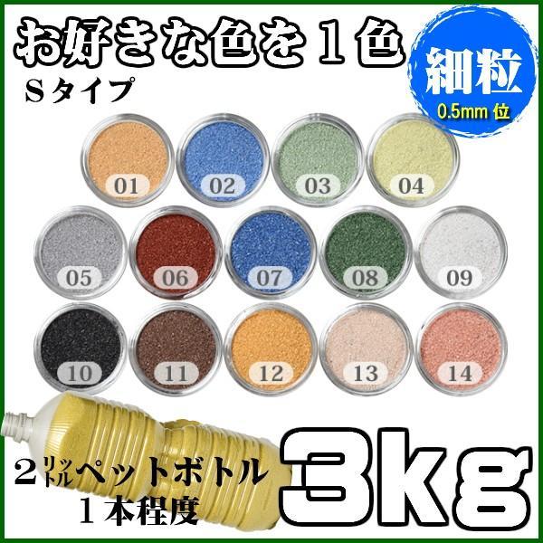 カラーサンド 日本製 デコレーションサンド 細粒(0.2mm位) Sタイプ 14色の中からお好きな色を1色 3kg|sunsins