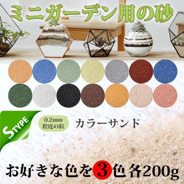 カラーサンド Sタイプ(0.2mm粒)各200g お得な3色セット #日本製 デコレーションサンド テラリウム サンドセレモニーなどに sunsins