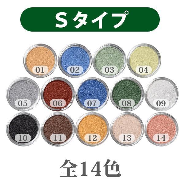 カラーサンド 日本製 デコレーションサンド 細粒(0.2mm位) Sタイプ 14色の中からお好きな色を1色 5kg|sunsins|20
