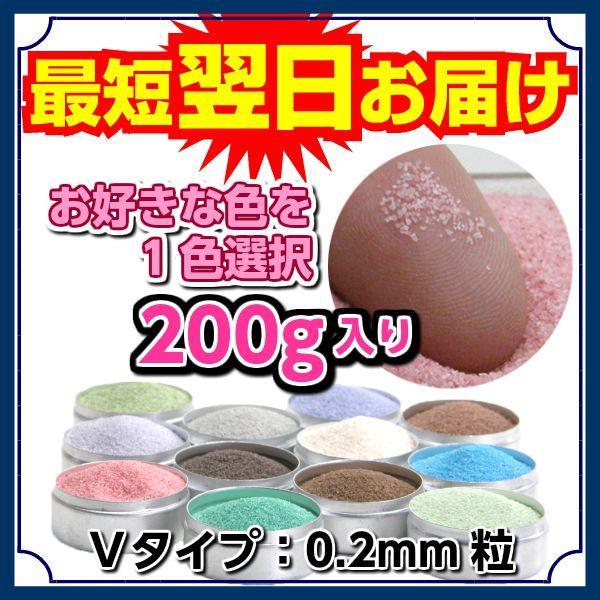 カラーサンド 日本製 デコレーションサンド 細粒(0.2mm位) Vタイプ お好きな色を1色 200g|sunsins