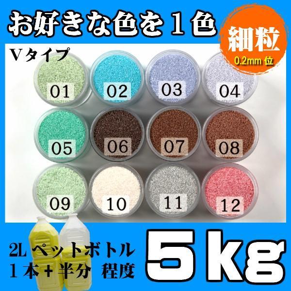 カラーサンド #日本製 #デコレーションサンド 細粒(0.2mm位) Vタイプ お好きな色を1色 5kg|sunsins