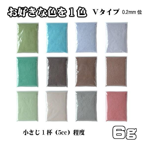 カラーサンド 日本製 デコレーションサンド Vタイプ お好きな色を1色 6g|sunsins