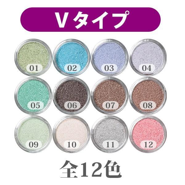 カラーサンド 日本製 デコレーションサンド Vタイプ お好きな色を1色 6g|sunsins|03