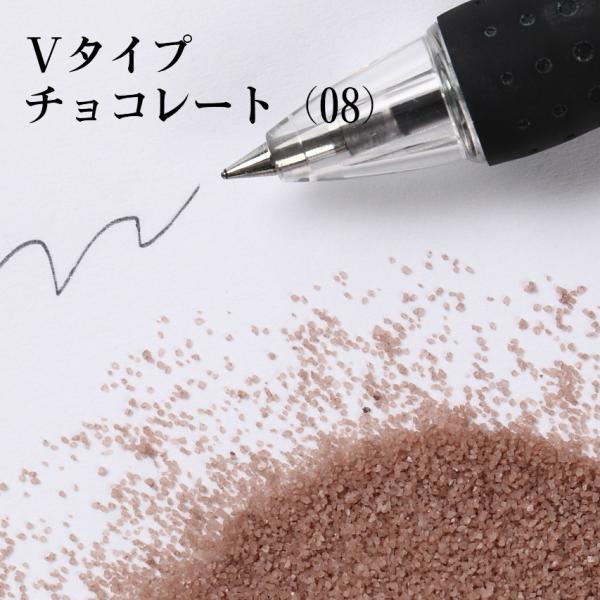 カラーサンド 日本製 デコレーションサンド 細粒(0.2mm位) Vタイプ チョコレート(08) 200g|sunsins