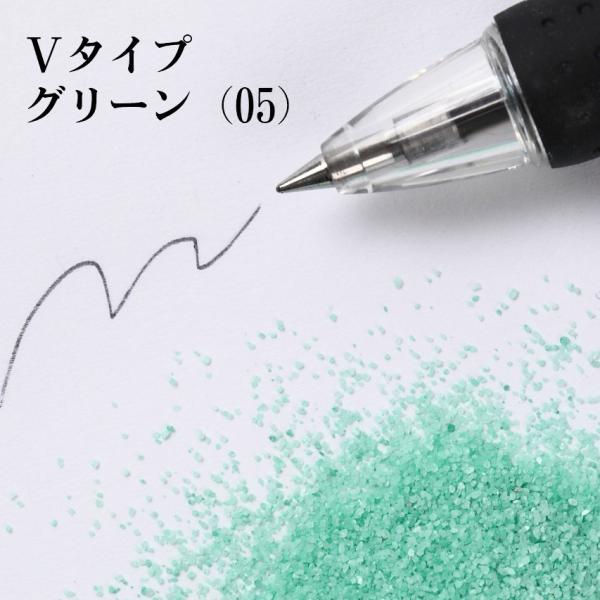 カラーサンド 日本製 デコレーションサンド 細粒(0.2mm位) Vタイプ グリーン(05) 200g|sunsins