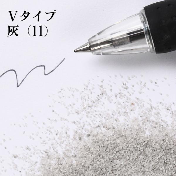 カラーサンド 日本製 デコレーションサンド 細粒(0.2mm位) Vタイプ 灰(11) 200g|sunsins