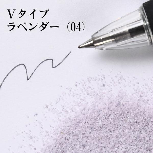 カラーサンド 日本製 デコレーションサンド 細粒(0.2mm位) Vタイプ ラベンダー(04) 200g|sunsins