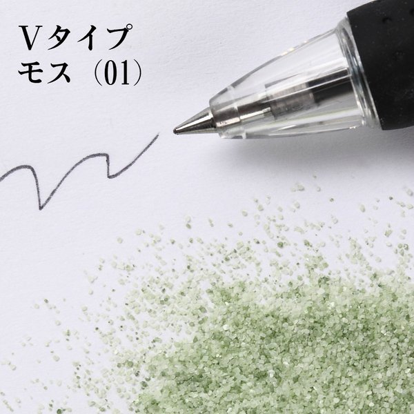 カラーサンド 日本製 デコレーションサンド 細粒(0.2mm位) Vタイプ モス(01) 200g|sunsins