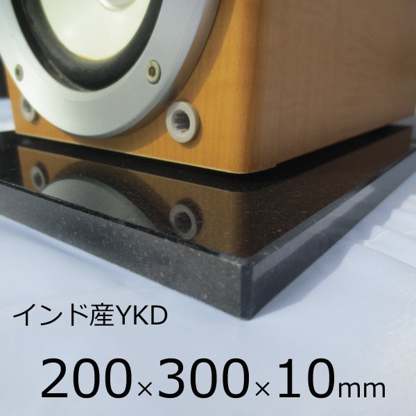 板石 石板 平板 黒板 台座 音響機器 黒御影  プレート 皿 スレートプレート 飾り台20*30*1cm  送料無料!!