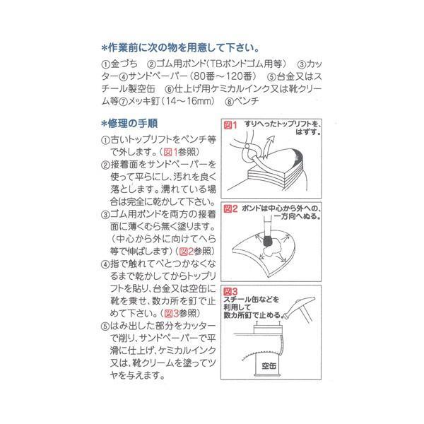 ≪ゆうメール便≫靴底修理パーツ ハイカーヒール Lサイズ 交換用ヒール