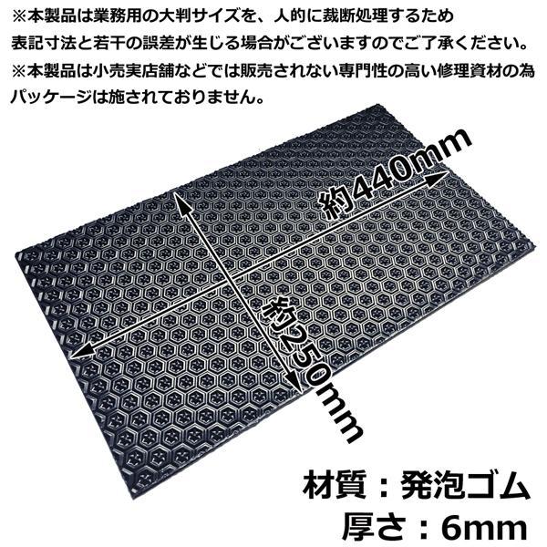 NORA アストロスターシート 靴底スポンジシート 440mmx250mmx【6mm厚】