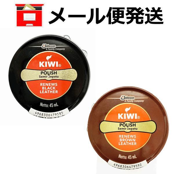 ≪ポスト投函便 送料無料≫KIWI キウイ 靴クリーム 45ml 2個セット《黒と茶》