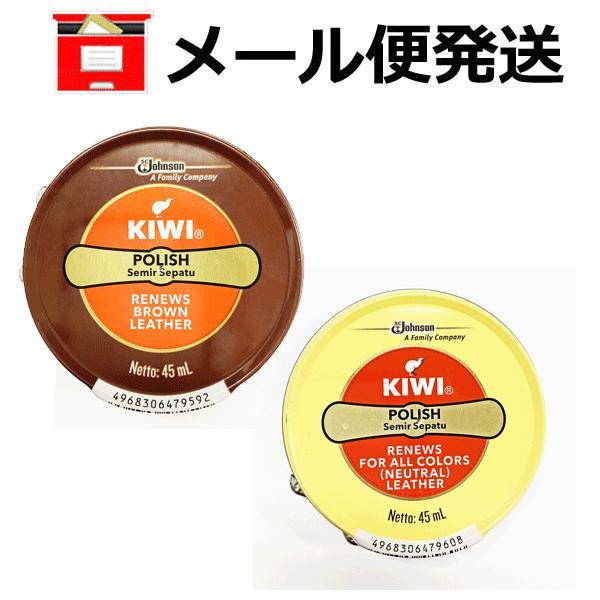 ≪ポスト投函便 送料無料≫KIWI キウイ 靴クリーム 45ml 2個セット《茶と無色》