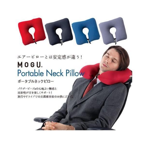 MOGU ポータブルネックピロー (RE レッド) 832979|sunsun-happy|03