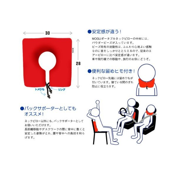 MOGU ポータブルネックピロー (RE レッド) 832979|sunsun-happy|05
