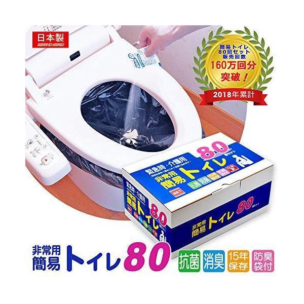 非常用簡易トイレ80回セット 【抗菌消臭】【15年保存】【大型防臭袋付】80回がちょうどイイ!|sunsun-smile