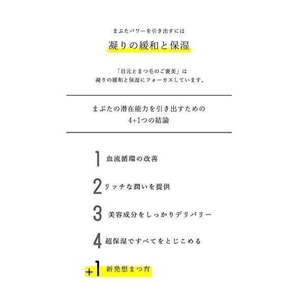 目元とまつ毛のご褒美 15g アイクリーム まつ毛美容液 sunsunmarket01 03