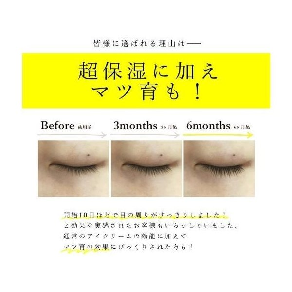 目元とまつ毛のご褒美 15g アイクリーム まつ毛美容液 sunsunmarket01 04