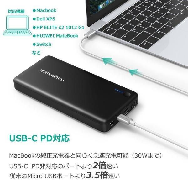 RAVPower USB-C 26800mAh パソコン 充電 バッテリー MacBook Switch 等対応 sunvalley-brands-jp 03