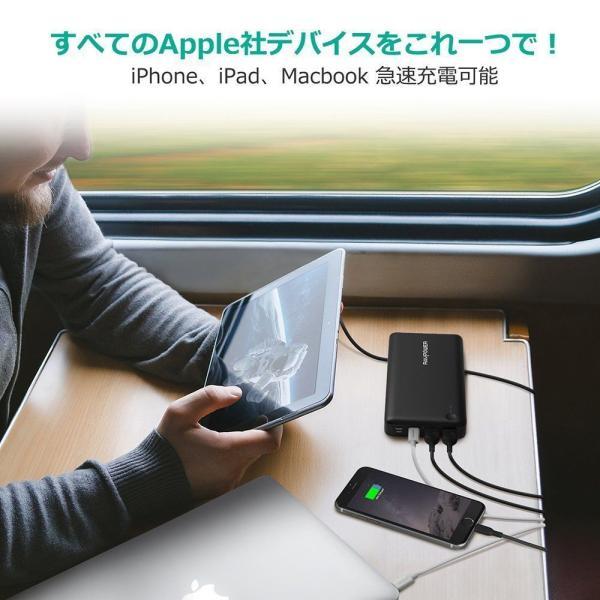 RAVPower USB-C 26800mAh パソコン 充電 バッテリー MacBook Switch 等対応 sunvalley-brands-jp 06