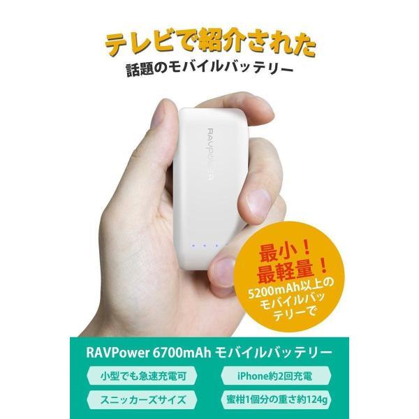 RAVPower 6700mAh モバイルバッテリー 急速充電 iPhone / Andorid 等対応 iSmart2.0機能搭載|sunvalley-brands-jp|03
