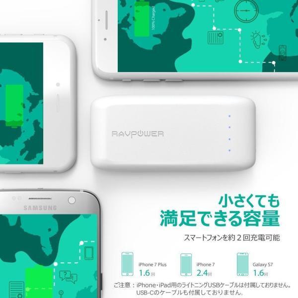 RAVPower 6700mAh モバイルバッテリー 急速充電 iPhone / Andorid 等対応 iSmart2.0機能搭載|sunvalley-brands-jp|05