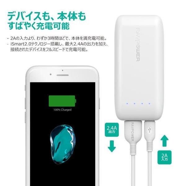 RAVPower 6700mAh モバイルバッテリー 急速充電 iPhone / Andorid 等対応 iSmart2.0機能搭載|sunvalley-brands-jp|06