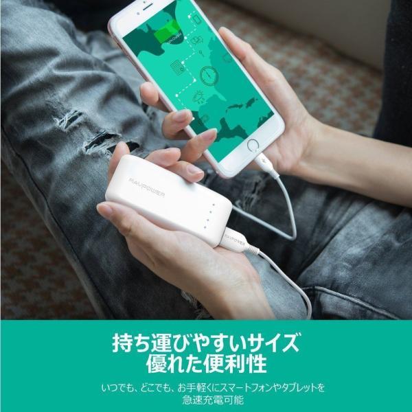 RAVPower 6700mAh モバイルバッテリー 急速充電 iPhone / Andorid 等対応 iSmart2.0機能搭載|sunvalley-brands-jp|08