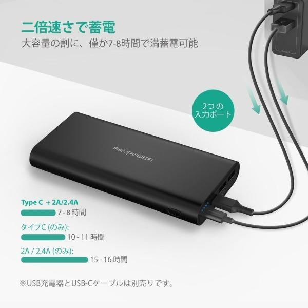 モバイルバッテリー RAVPower 26800mAh USB-C 急速充電 (デュアル入力、3台同時充電) iPhone / iPad / Android / 2015 MacBook 等対応|sunvalley-brands-jp|04