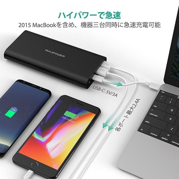 モバイルバッテリー RAVPower 26800mAh USB-C 急速充電 (デュアル入力、3台同時充電) iPhone / iPad / Android / 2015 MacBook 等対応|sunvalley-brands-jp|05