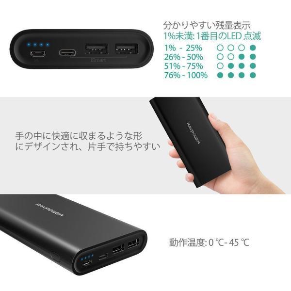 モバイルバッテリー RAVPower 26800mAh USB-C 急速充電 (デュアル入力、3台同時充電) iPhone / iPad / Android / 2015 MacBook 等対応|sunvalley-brands-jp|07