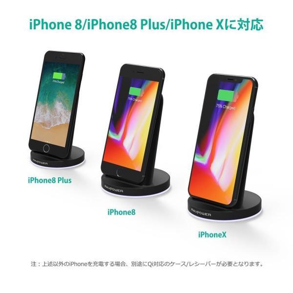 RAVPower ワイヤレス充電器 Qi 急速 Fast Charge 最大10W 2つのコイル ( iPhone X/8/8 Plus/Nexus/Galaxy 等対応)|sunvalley-brands-jp|06