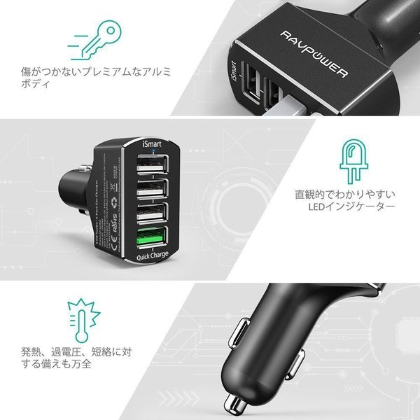 Quick Charge 3.0 USBカーチャージャー RAVPower 54W 4ポート 車載充電器 急速充電 iPhone iPad Android スマホ タブレット 対応 sunvalley-brands-jp 06