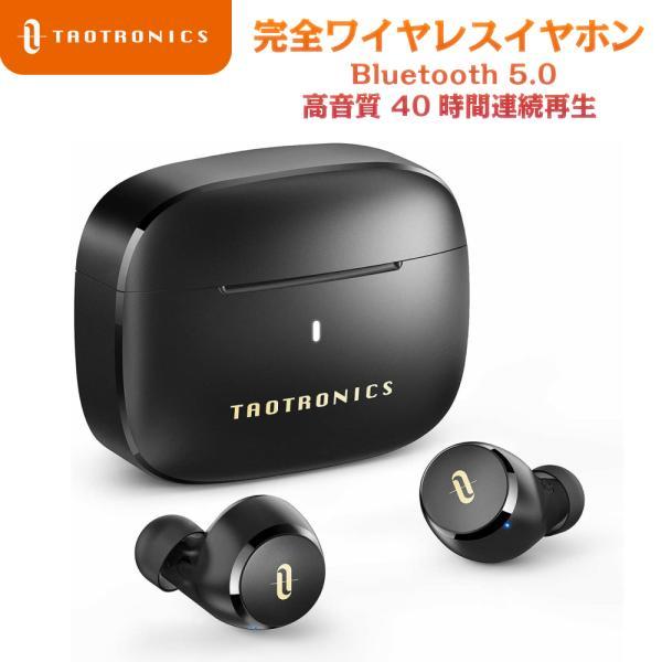 ワイヤレス イヤホン TaoTronics Bluetooth 5.0 【MCSync左右同時伝送 ホールスイッチ オートペアリング】 AAC対応 40時間再生 SoundLiberty 97