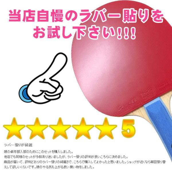 卓球ラケット 卓球ラバー 張本智和×テナジー05セット バタフライ BUTTERFLY 36991 05800|sunward|13