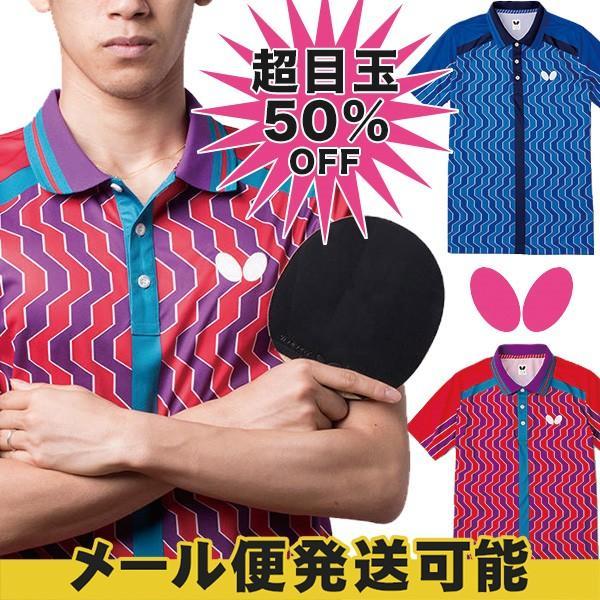 (限定特価) 卓球ユニフォーム バタフライ ファルサルト・シャツ 卓球ウェア ゲームシャツ 男女兼用 BUTTERFLY 45120|sunward