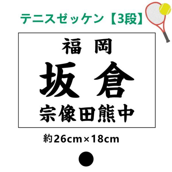 テニス ゼッケン 書体が選べるプリント 1枚からOK メール便利用可 sunward