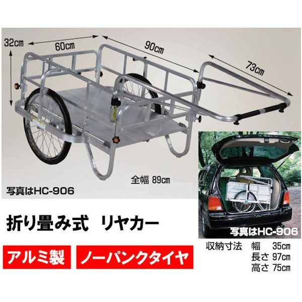 折りたたみリヤカー アルミ製 ノーパンクタイヤ HC-906N 日本製 リアカー sunward