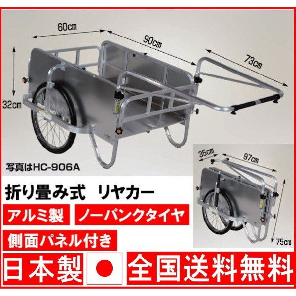 折りたたみリヤカー 側面パネル付 アルミ製 ノーパンクタイヤ HC-906NA 日本製 リアカー
