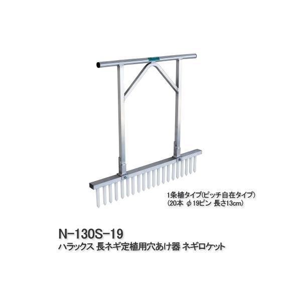 ハラックス ネギロケット 長ネギ定植用穴あけ器 N-130S-19