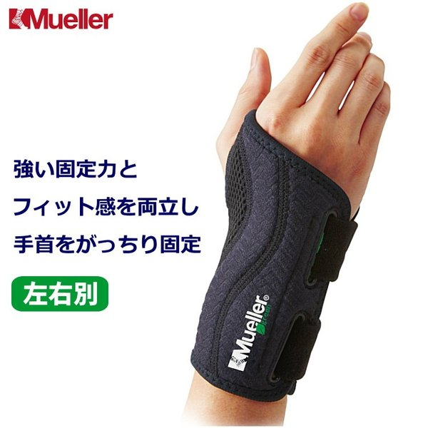手首サポーター ミューラー フィッテッド リストブレイス 左手用 右手用 腱鞘炎 TFCC損傷 手根管症候群 スポーツ用 普段使い がっちり 固定|sunward
