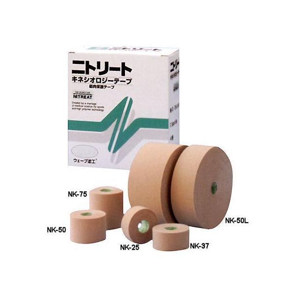 キネシオテープ 伸縮・汎用タイプ (50mm×5m)×6巻箱入 ニトリート キネシオロジーテープ NK-50  テーピング