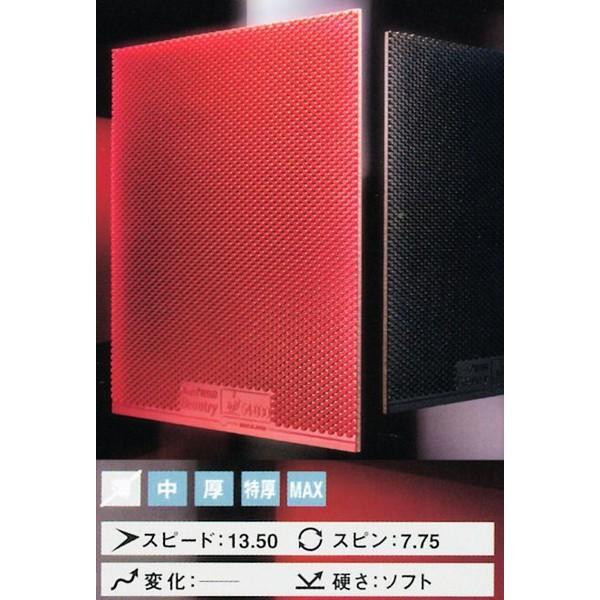 (限定特価/在庫限り) 卓球ラバー ニッタク ビュートリー エネルギー集約型 表ソフトラバー Nittaku NR-8566|sunward|02