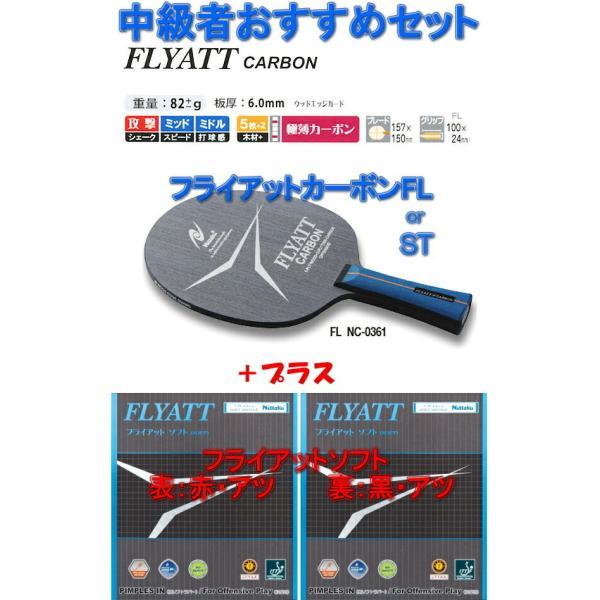 ニッタク 卓球ラケット(シェーク) ドライブ攻撃用 中級者おすすめセット 卓球用品 (送料無料)|sunward|02